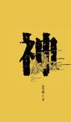 民间信仰口袋书&#31神 - 世纪集团 [CHI]