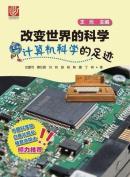 计算机科学的足&#36 - 世纪集团 [CHI]