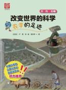 农学的足迹 - 世纪集团 [CHI]