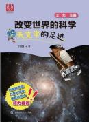 天文学的足迹 - 世纪集团 [CHI]