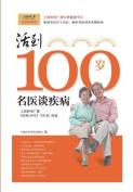 活到100岁--名医谈疾病 - 世纪集团 [CHI]