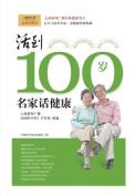 活到100岁--名家话健康 - 世纪集团 [CHI]