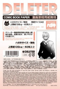 Deleter Comic Manga Paper Postcard Size [Non-Ruled] [135kg] [Size A6 10cm x 15cm ] [40-page Pack]