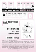 Deleter Comic Manga Paper [Non-Ruled Type B] [110kg] [Size A4 21cm x 30cm ] 40-page Pack