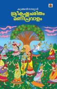 Sreekrishnacharitham Manipravalam [MAL]