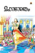Mahabharatham [MAL]