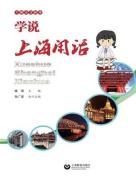 学说上海闲话 - 世纪集团 [CHI]