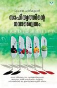 Sahithyathinte Navadwaitham [MAL]