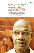 Malayalathinte Priyakavithakal [MAL]