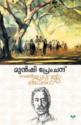 Munshi Premchand [MAL]