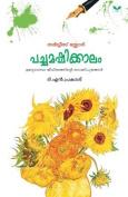 T.N. Prakash [MAL]