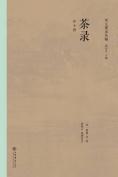 茶录 - 世纪集团 [CHI]