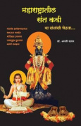 Maharashtratil Santkavi [MAR]