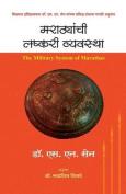 Marathyanchi Lashkari Vyavastha [MAR]