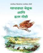 Thapadya Beduk Aani Itar Goshti [MAR]