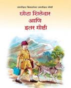 Chhota Shiledar Aani Itar Goshti [MAR]
