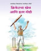 Cricketacha Khel Aani Itar Goshti [MAR]