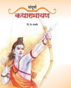 Sampurna Katha Ramayan [MAR]