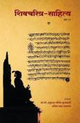 Shivcharitra Sahitya  [MAR]