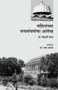 Mahilanchya Sattasangharshacha Alekh [MAR]