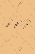 Read Chinese Classics with Kids Three-Character Classic, Hundred Family Surnames, Thousand Character Classicread Chinese Classics with Kids Three-Character Classic, Hundred Family Surnames, Thousand Character Classic - Cishu / Shiji [CHI]