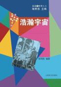 Discover the World Series the Vast Universe - Cishu / Shiji [CHI]