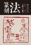 Techniques of Seal Cutting - Shudian / Shiji [CHI]