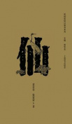 民间信仰口袋书&#31仙 - 世纪集团 [CHI]