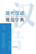 现代汉语词典系&#21现代汉语规范字&#20 - 世纪集&#2 [CHI]