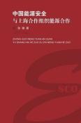中国能源安全与&#19 - 世纪集团 [CHI]