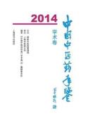 中国中医药年鉴&#65 - 世纪集团 [CHI]
