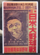 Babe Ruth Japanese Phone Card Refrigerator Magnet.
