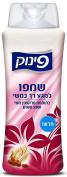 Pinuk Shampoo & Conditioner Set