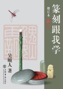 篆刻跟我学 - 世纪集团 [CHI]