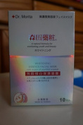 Dr. Morita Repair Essence Facial Mask Rich Source Of Youthful Renewal 10pcs