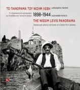The Nissim Levis Panorama 1898-1944 (bilingual, Greek and English)