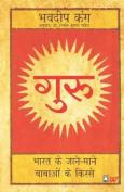 Guru: Gurus-Hindi