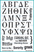 Dare 2B Artzy All Greek 2 Me (13103) Clear Cling Rubber Stamp Set