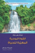 Life Changing Spiritual Power - Arabic [ARA]