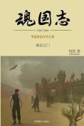 魂国志:命运之&#38 [CHI]