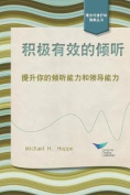Active Listening (Chinese) [CHI]