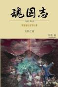 魂国志:天机之&#35 [CHI]