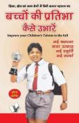 Bachhon KI Pratibha Kaise Ubharein [HIN]