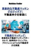 革新的な不動産&#12  : 不動産のマッチ&#12 [JPN]