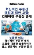 혁신적인 부동산 매칭에 대한 고찰  : 간편해진 부동산 중개 부동산 매칭 혁신&# [KOR]