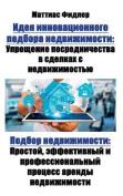 Идея инноваци&#10 подбора недвижим&#10  : Упрощен&# [RUS]