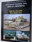 Amx-56 Leclerc French Main Battle Tank Bora-press Sc Book