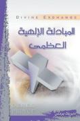 The Divine Exchange - Arabic [ARA]