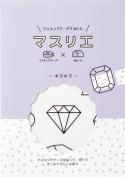 KINGJIM Masurie DIY Blank Sticker Coloured by Masking Tape for Scrapbooking Kirakira Design