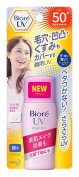 Biore SARASARA UV Perfect Bright Milk For Face, SPF50+